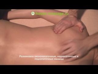 [v-s.mobi]Массаж спины. Видео урок массажа спины в домашних условиях. Video tutorial back massage at home.mp4