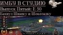 WORLD OF TANKS - ИМБУ В СТУДИЮ - БАХНУЛ ШНАПСА