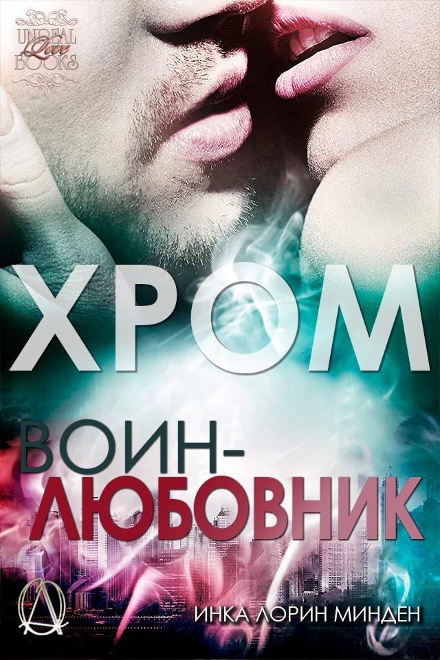 ХРОМ. Воин-Любовник - Инка Лорин Минден