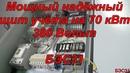 Щит учёта на 70 кВт электромонтаж