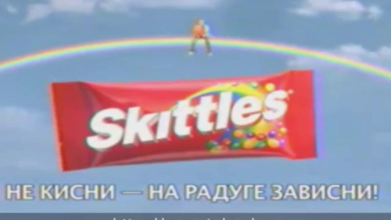 Реклама Skittles - Не кисни, на радуге зависни (2007)