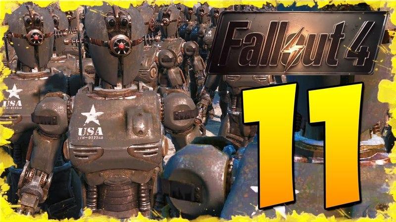 Слишком много роботов.. В поисках Механиста 11   Fallout 4