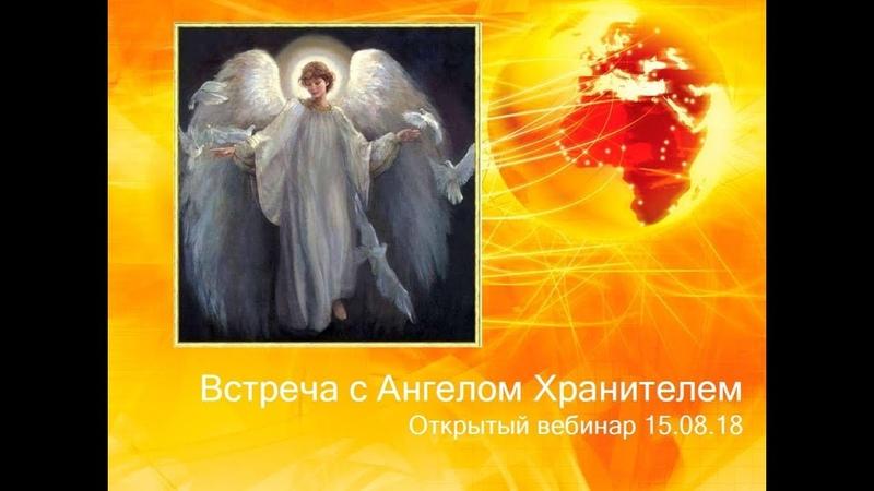 ВСТРЕЧА С АНГЕЛОМ ХРАНИТЕЛЕМ — Оксана Лежнева