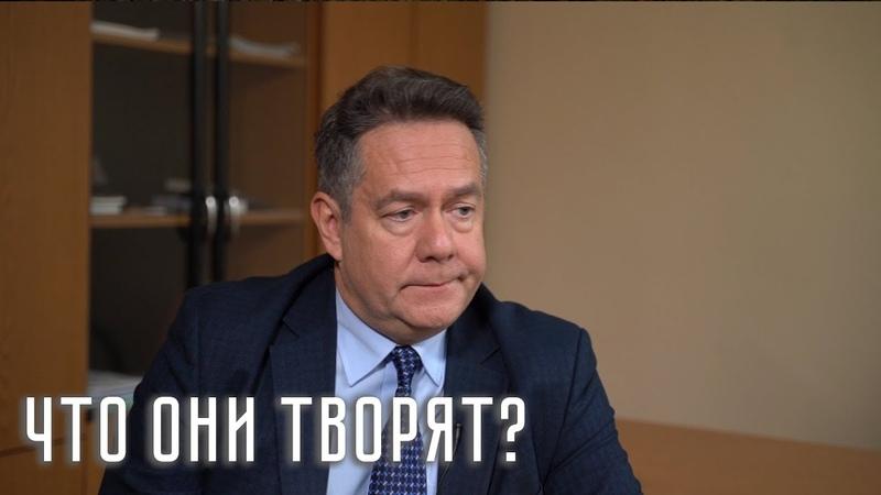 Николай Платошкин Что они творят!