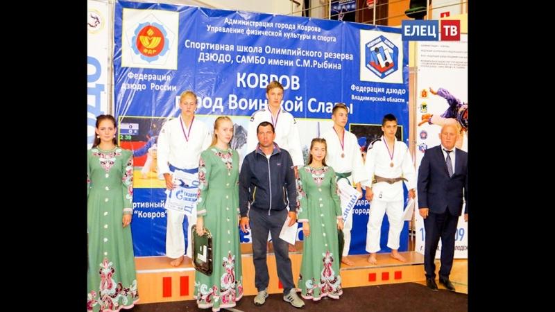 Воспитанники спортшколы Елецкого района успешно выступили на Первенстве ЦФО по дзюдо ЗдоровыйрегионЕлец