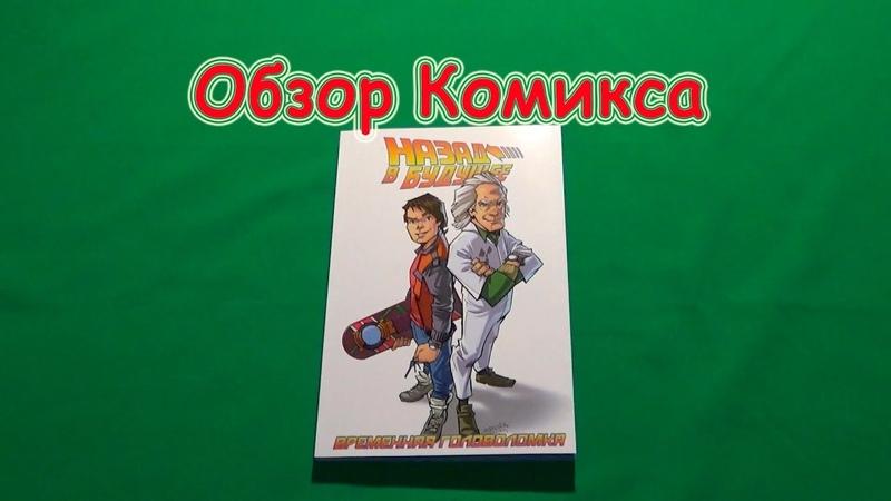 Назад в Будущее Том 2:Временная головоломка-Обзор комикса
