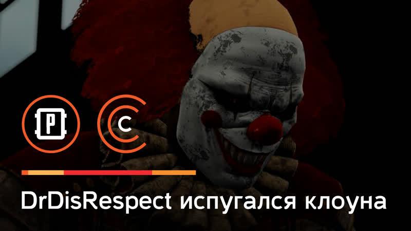 DrDisRespect испугался клоуна