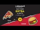 FAST FOOD битва: Пицца VS Бургер!