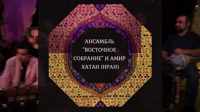 Традиционная восточная музыка. Ансамбль «Восточное собрание» и Амир Хатаи (Иран) (2018-10-12)
