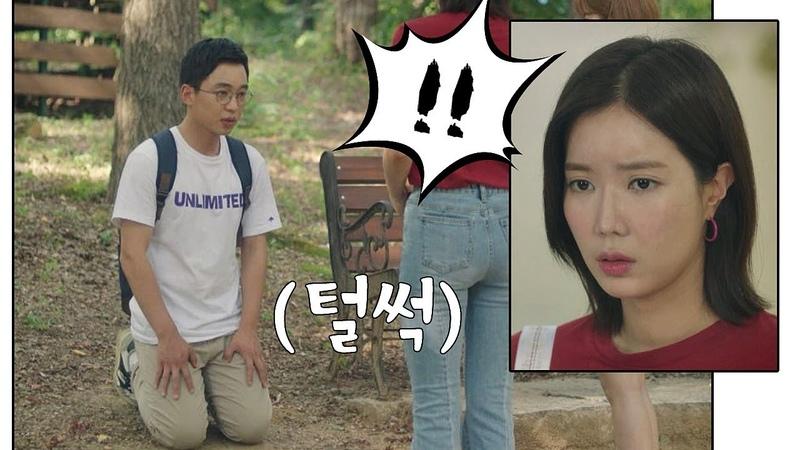 (헙⊙_⊙) 임수향(Lim soo hyang)에게 무릎 꿇고 사과하는 개나리 선배 내 아이디는 강남4812