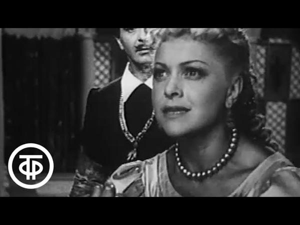 Телеспектакль Много шума из ничего. Юрий Любимов, Юлия Борисова в постановке Раппопорта (1956)