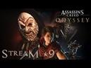 Прохождение Assassin's Creed: Odyssey 9 (PC) - Кто такой Делец, и с чем его едят