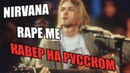 Nirvana - Rape Me Cover на русском