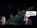 Российское санкционное процветание Титаник медленно но уверенно идущий под воду