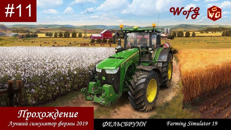 11 Силос Продолжение Фельсбрунн Farming Simulator 2019 Прохождение лучший симулятор фермы WofG