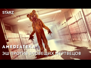 Эш против Зловещих мертвецов 3 сезон | Тизер