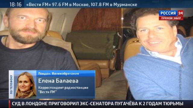Новости на Россия 24 • Лондонский суд дал Пугачеву два года тюрьмы