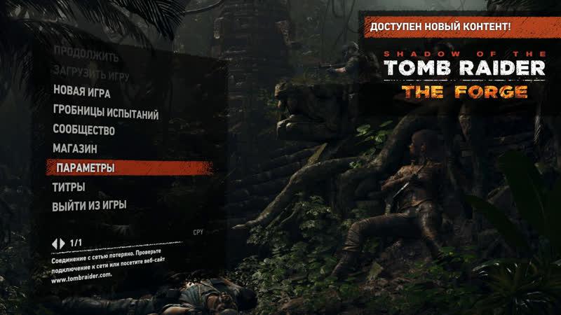 Прохождение Shadow of the Tomb Raider Гром - Баба ☻ Часть 1