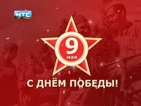 Поздравления с Днем Победы от Данила Тупицы
