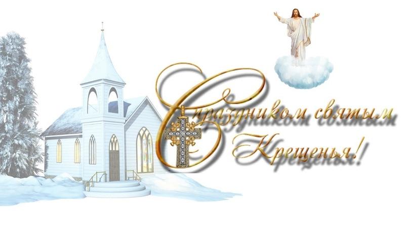 19 января Крещение Господне! Красивое поздравление с Крещением! Поздравляю! Желаю от души