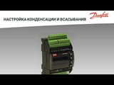 Danfoss AK-PC 351 настройка конденсации и всасывания