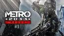 Metro 2033 Redux ► Прохождение 1 (Пролог)