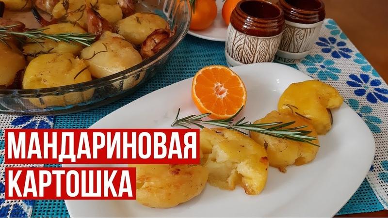 Мандариновая Картошка Картофель на Новогодний Стол 2019 новогодний стол новогодний картофель