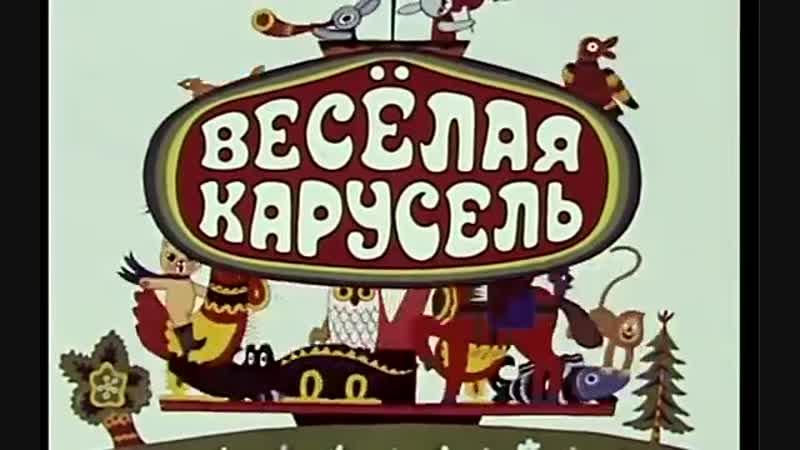 Сборник Весёлая карусель. Серии 21-27,31,32 выпуски.