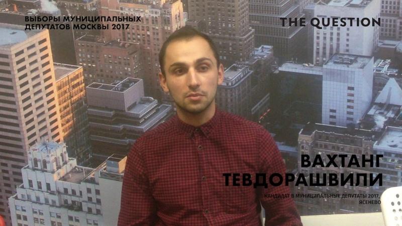Вахтанг Тевдорашвили - жителям Ясенево