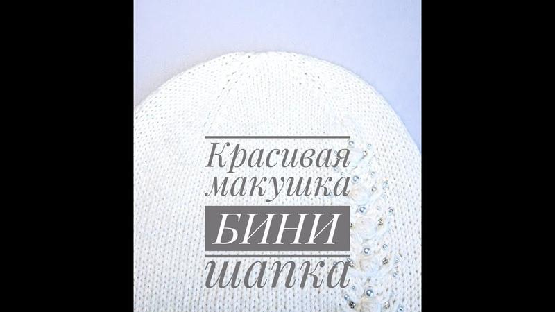 Красивая МАКУШКА ШАПКА БИНИ