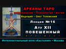 Лекция №13: Ату XII – Повешенный [демо] Курс: Таро Тота | Олег Телемский | Касталия