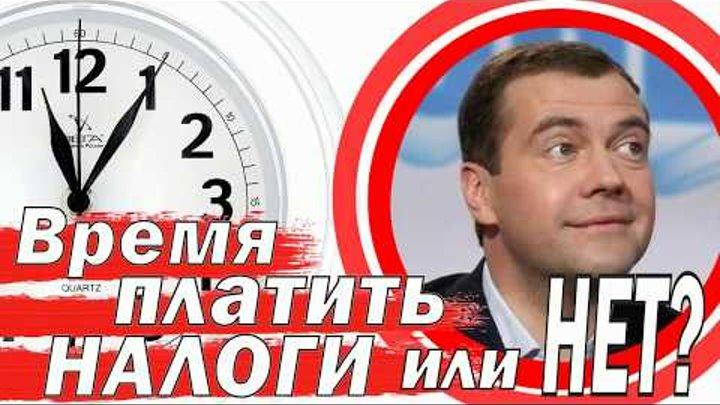 Нужно ли гражданам СССР платить налоги в ФНС РФ? [06.01.2018]