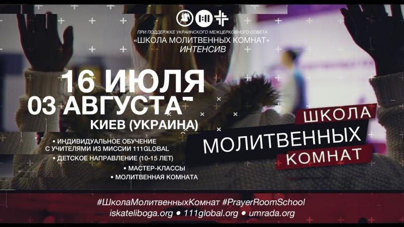 Школа Молитвенных Комнат Для Музыкантов 16 07 03 08 2018 ШМК