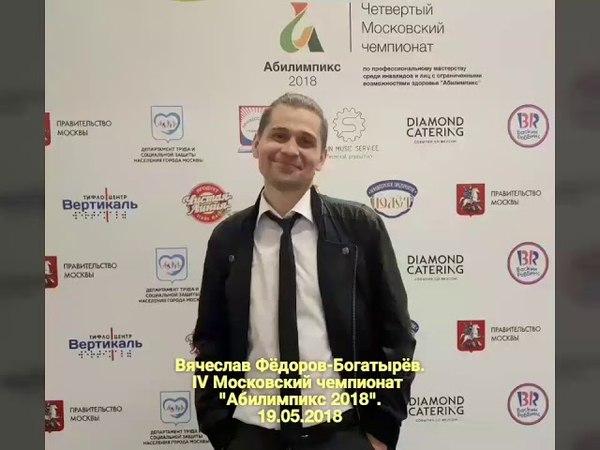Вячеслав Фёдоров-Богатырёв. Выступление на IV Московском чемпионате