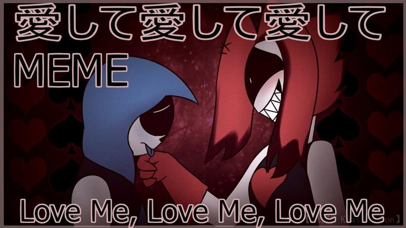 Love me Love me Love me | MEME (Kalila x Lancer) !GURO WARNING!