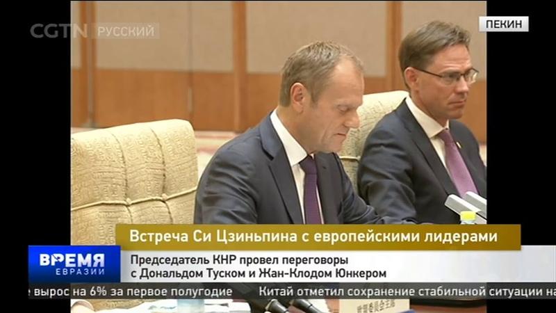 Си Цзиньпин провел встречу с главой Евросовета Дональдом Туском и Жан-Клодом Юнкером