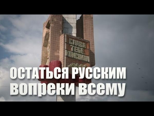 Специальный репортаж Остаться русским вопреки всему
