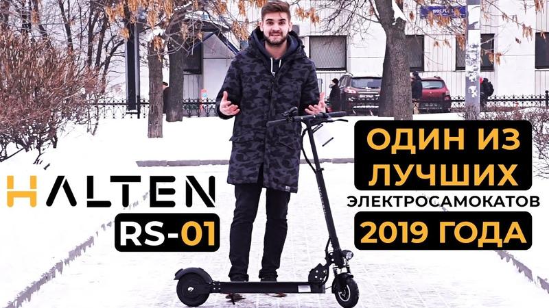 Обзор Электросамоката Halten RS-01 / 2019