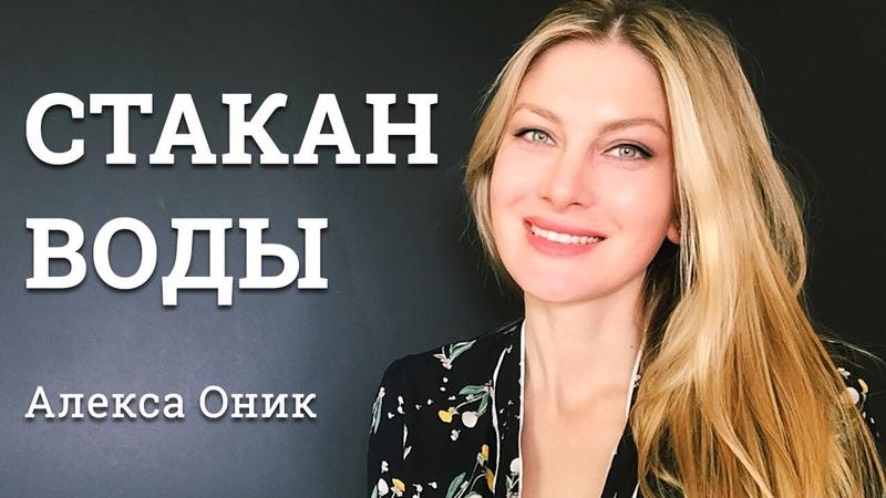 СТАКАН ВОДЫ ПО ЗЕЛАНДУ. Алекса Оник