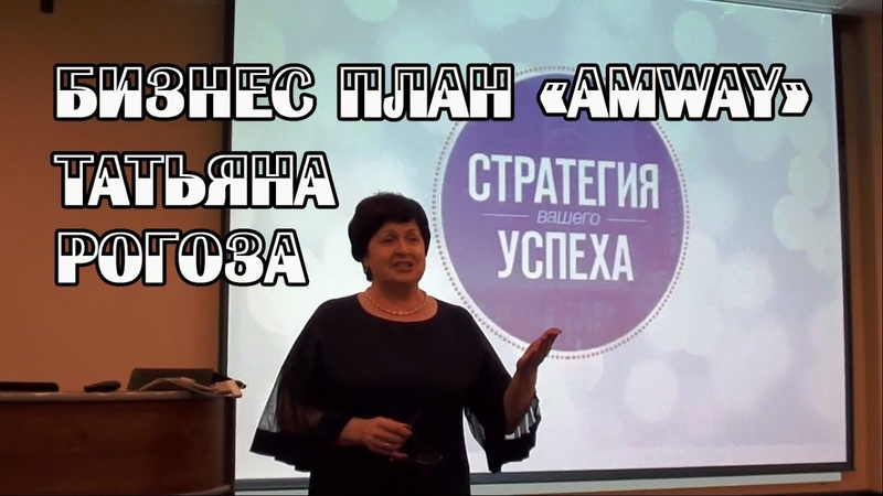 Татьяна Рогоза бизнес план Амвэй Amway