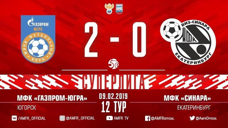 Суперлига. 12 тур. Газпром-ЮГРА- Синара. 2-0 - первый матч