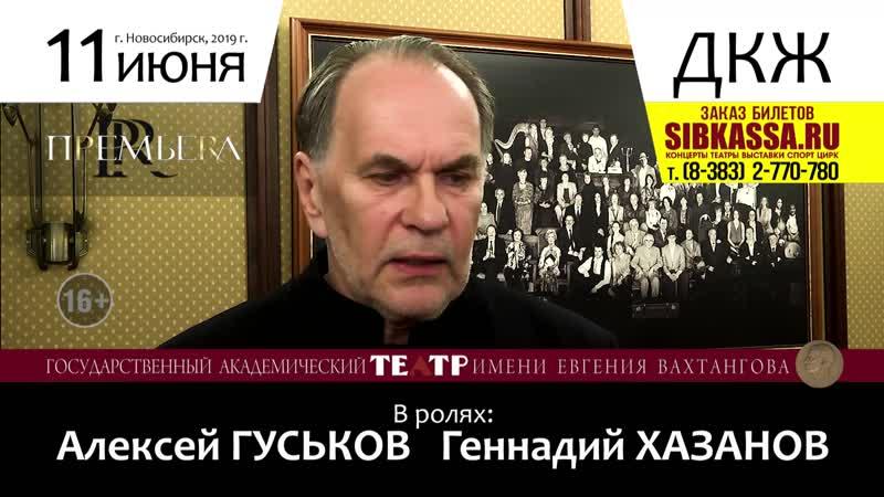 Алексей Гуськов приглашает Новосибирск на спектакль Фальшивая нота