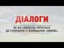 Як ФК Полісся готується до супердербі із вінницькою Нивою Діалоги на Житомир info