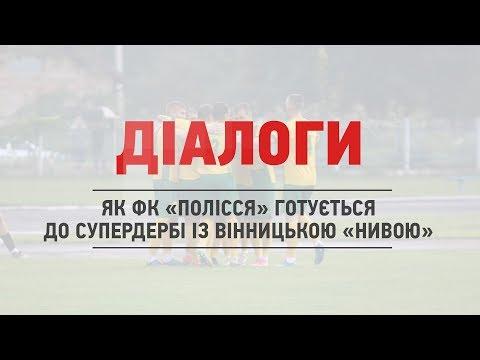 Як ФК «Полісся» готується до супердербі із вінницькою «Нивою». «Діалоги» на Житомир.info