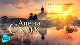 Алёна Скок - И в беде, и в радости (Альбом 2017)