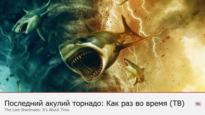 Последний акулий торнадо: Как раз во время (ТВ) / The Last Sharknado: It's About Time (2018)