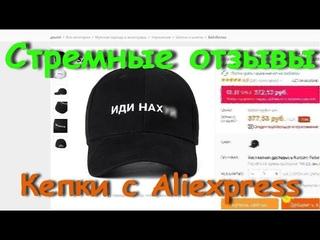 Стремные Кепки с Aliexpress, отзывы
