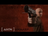 Антикиллер ( 2002 Егор Кончаловский ) Амбал