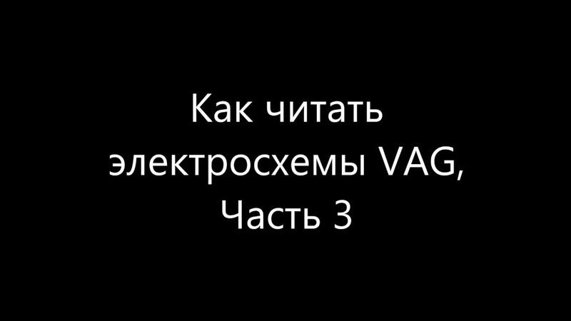 Как читать электросхемы VAG Часть 3