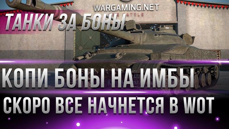 КОПИ БОНЫ wot! ТАНКИ ЗА БОНЫ УЖЕ СКОРО! ЖЕСТКИЕ ИМБЫ ЗА БОНЫ В ВОТ КАК ПОЛУЧИТЬ ТАНК world of tanks